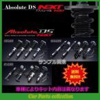 クルーガー ACU/MCU  ボルドワールド BOLD WORLD 車高調 アブソリュートDSネクスト 1台分 送料無料