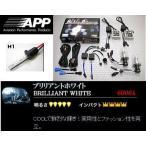 アテンザ 【GG3P】 (02.05〜07.12) ヘッドライトバルブ H1 6000K APP HIDコンバーションキット APD-601