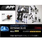 ウイッシュ 【ZGE20W】 (09.04〜) ヘッドライトバルブ H11 15000K APP HIDコンバーションキット APD-1507