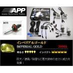 ウイッシュ 【ZGE20W】 (09.04〜) ヘッドライトバルブ H11 3000K APP HIDコンバーションキット APD-307