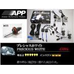 ウイッシュ 【ZGE20W】 (09.04〜) ヘッドライトバルブ H11 4500K APP HIDコンバーションキット APD-457