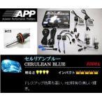 ラクティス 【NCP100】 (07.12〜10.10) ヘッドライトバルブ H11 8000K APP HIDコンバーションキット APD-807