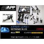 エクストレイル 【NT30】 (00.11〜07.07) ヘッドライトバルブ H4Hi/Low 15000K APP HIDコンバーションキット APD-1505
