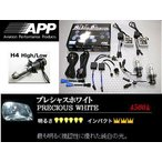 ラクティス 【SCP100】 (05.10〜07.11) ヘッドライトバルブ H4Hi/Low 4500K APP HIDコンバーションキット APD-455