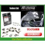 レガシィアウトバック BS9(H26.10〜) エアゼロ LEDルームランプ コンプリートセット ARLC517(要詳細確認)