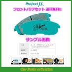 アテンザ GJ2FP(15.1〜)(2200)2WD/4WD車台No.200001〜 電動パーキング車  プロジェクトミュー ブレーキパッド フロント/リアSET B SPEC FR45458