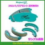 パイザー G311G(96.8〜)(1600)  プロジェクトミュー ブレーキパッド フロント/リアセット B SPEC/SPORTS REAR SHOE F711S721