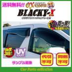 ピクシスバン S321M/S331M  OXバイザー BLACKY-X フロント左右セット BL-63(代引き不可)