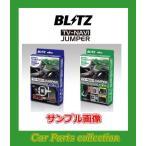 モニター品番:MP313D-W/日産オリジナルメモリーナビ ブリッツ(BLITZ) テレビナビジャンパー TV切り替えタイプ NSN80