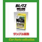 フィット GE6/GE7(H22.10-H24.5) ブリッツ(BLITZ) テレビジャンパー TVオートタイプ TAH09