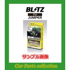 ライフ JC1/JC2(H20.11-H22.11) ブリッツ(BLITZ) テレビジャンパー TVオートタイプ TAH09