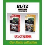 オデッセイ RB3/RB4(H21.9-H23.10) ブリッツ(BLITZ) テレビジャンパー TV切り替えタイプ TSH16