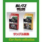 モニター品番:NSZM-W64D(N171)/ワイドダイヤトーンサウンドメモリーナビ ブリッツ(BLITZ) テレビジャンパー TV切り替えタイプ TST72