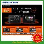 ショッピングドライブレコーダー コムテック(COMTEC) ドライブレコーダーxレーダー探知機一体型 CB-R01ダッシュボード取付タイプ 送料無料 メーカー取り寄せ品