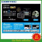 ショッピングドライブレコーダー コムテック(COMTEC) ドライブレコーダー ZDR-015 送料無料 2018年8月入荷予定分予約販売