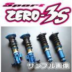 レガシィ ツーリングワゴン BP5(2003/05〜2009/05) EJ20 2000, 2000T 4WD クスコ 車高調 スポーツ ゼロ-3S 685 63S CN