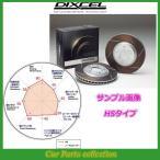 キャリィ DB52T/DB52V(99/1〜01/09) ディクセルブレーキローター フロント1セット HSタイプ 3714013(要詳細確認)