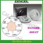 エブリィ DB52T/DB52V(99/1〜01/09) ディクセルブレーキローター フロント1セット SDタイプ 3714013(要詳細確認)