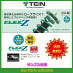 ランサー エボリューション IV CN9A(1996.08〜1998.01)2000/4WD テイン(TEIN)車高調 フレックスZ VSR10-C1SS4