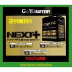 ショッピングGマーク マークII GF-GX105(98/8〜00)ガソリンエンジン 1G-FE(2000) (寒冷地仕様 55D23L) G&Yuバッテリー NEXT+ NP95D23L