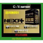 プリウス DAA-NHW20(05/11〜)ハイブリッドエンジン 1NZ-FXE(1500) (標準搭載 S34B20R) G&Yuバッテリー NEXT+ NP60B20R
