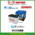 G&Yuのバッテリーが送料無料!!
