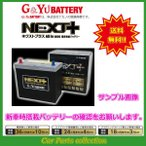 マークX DBA-GRX125(04/11〜09/10) ガソリンエンジン(2500)(標準搭載 46B24L) G&Yuバッテリー NEXT+ NP75B24L