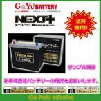 マークIIブリット GH-JZX110W(02/1〜07) ガソリンエンジン(2500)(寒冷地仕様 65D23R) G&Yuバッテリー NEXT+ NP95D23R