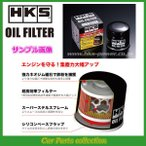 コルト Z22A(4A90)(04/10〜) エッチケーエス HKS オイルフィルター 52009-AK005