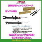 クラウン GRS180/GRS182(03/12-08/2) カヤバ(KYB)補修用ショックアブソーバ フロント1セット KEG9153R/KEG9153L(純正品番/刻印要確認)