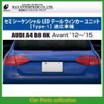 マックスエンタープライズ Audi(アウディ) A4 B8 8K アバント (2012〜2015) セミシーケンシャルウインカーユニット 317212