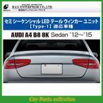 マックスエンタープライズ Audi(アウディ) A4 B8 8K セダン (2012〜2015) セミシーケンシャルウインカーユニット 317213