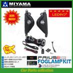 MIYAMA FL-PU092MC4LED トヨタ50プリウス専用設計フォグランプ後付キット ZVW50系 H27.12  Eグレード取付