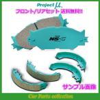 ノート E11(05.3〜)(1500)FF  プロジェクトミュー ブレーキパッド フロント/リアセット NS-C/SPORTS REAR SHOE F221S200