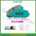 ビスタ VZV30/VZV31(90.7〜92.6)(2000)  プロジェクトミュー  ブレーキパッド フロント1セット BESTOP F166(詳細確認)