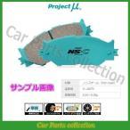 ビスタ SV35(90.7〜)(2000)  プロジェクトミュー  ブレーキパッド リア1セット NS-C R162(詳細確認)