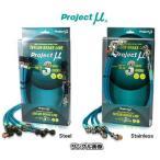 インプレッサ GC8/GF8 (STI-Ver.V〜VI) プロジェクトミュー ブレーキホース ステンレス カラー:グリーン BLF-003BG