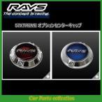 レイズ(RAYS) グラムライツ GRAM LIGHTS 57XTREME 57エクストリームセンターキャップ 4個セット
