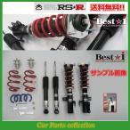 ゴルフ6 1KCCZ (FF) 2000 TB (21/4〜25/5) RSR アールエスアール車高調 ベストi 推奨仕様 BIVW014M