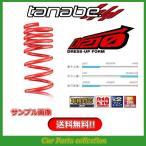 ライフダンク JB3(2000/12〜2003/09) エンジン型式:E07Z タナベ(TANABE) サステックDF210 ローダウンスプリング JB1DK