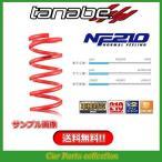 レクサスIS300h AVE30(2013/05〜) エンジン型式:2AR-FSE タナベ(TANABE) サステックNF210 ローダウンスプリング AVE30NK