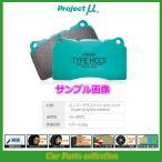 ミラ L502S(95.11〜98.8)(660)TR-XX/アヴァンツァートR/ABS無 REAR:SHOE プロジェクトミュー ブレーキパッド フロント1セット TYPE HC-CS F718