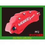 インプレッサ GRF/GVF (10.01〜) Sti A-LINE 除くブレンボ 2500 ウェーバースポーツ キャリパーカバー リア1セット PF2