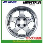 ワーク WORK マイスターS1 2P 15インチ 5.5J 4H P.C.D:100 DEEP RIM(Odisk) シルバー 1本 (代引き購入不可)