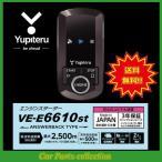 ユピテル(YUPITERU) エンジンスターター VE-E6610st(アンサーバックタイプ) 送料無料