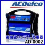 【送料無料】ACDelco (ACデルコ) AD-0002 全自動 バッテリー充電器 12V【ポイント3倍】