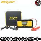 (在庫有/数量限定) バッテリー充電器 ベロフ BELLOF JSL001 ウルトラ キャパシタ ジャンプスターター 12V車専用