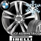 【BMW 3シリーズ(F30)用】スタッドレス タイヤホイール 4本セット★MAK BIMMER & ピレリ アイス アシンメトリコ 225/45R18【18インチ】【送料無料】