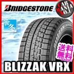 (在庫有)(2017年製) 215/65R16 98Q ブリヂストン ブリザックVRX 16インチ スタッドレスタイヤ 1本 BS BLIZZAK VRX