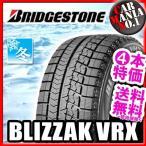 (4本特価) 185/55R16 83Q ブリヂストン ブリザックVRX 16インチ スタッドレスタイヤ 4本セット BS BLIZZAK VRX